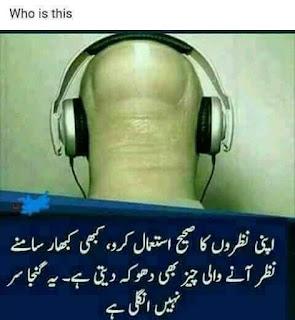 Laugh Quote - Urdu Quotes