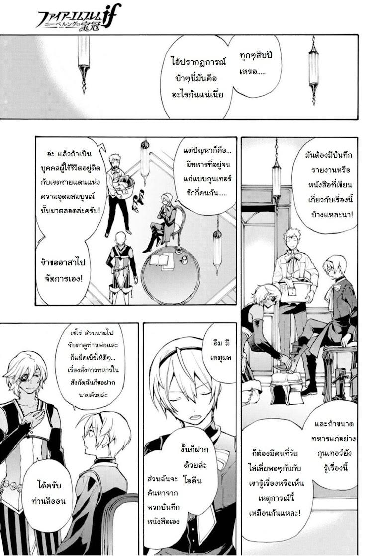 Fire Emblem if - Nibelung no Houkan - หน้า 13