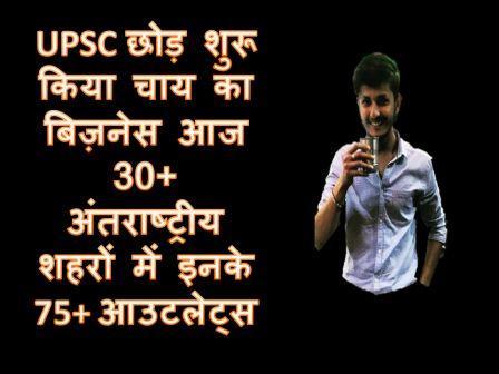 Chai sutta bar success story in hindi