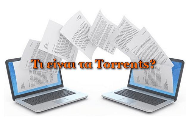 Τι είναι Torrent
