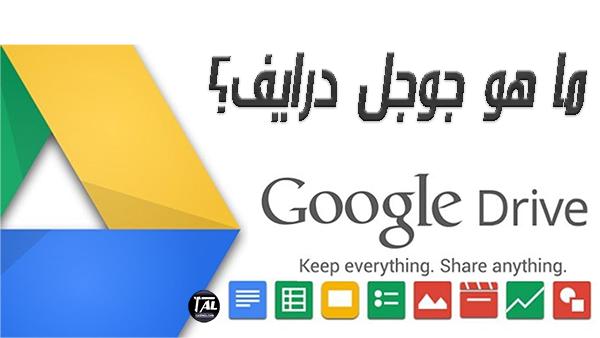 ما هو جوجل درايف؟ Google Drive