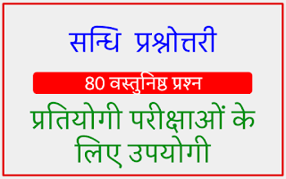 Sandhi Quiz Hindi 80 MCQ