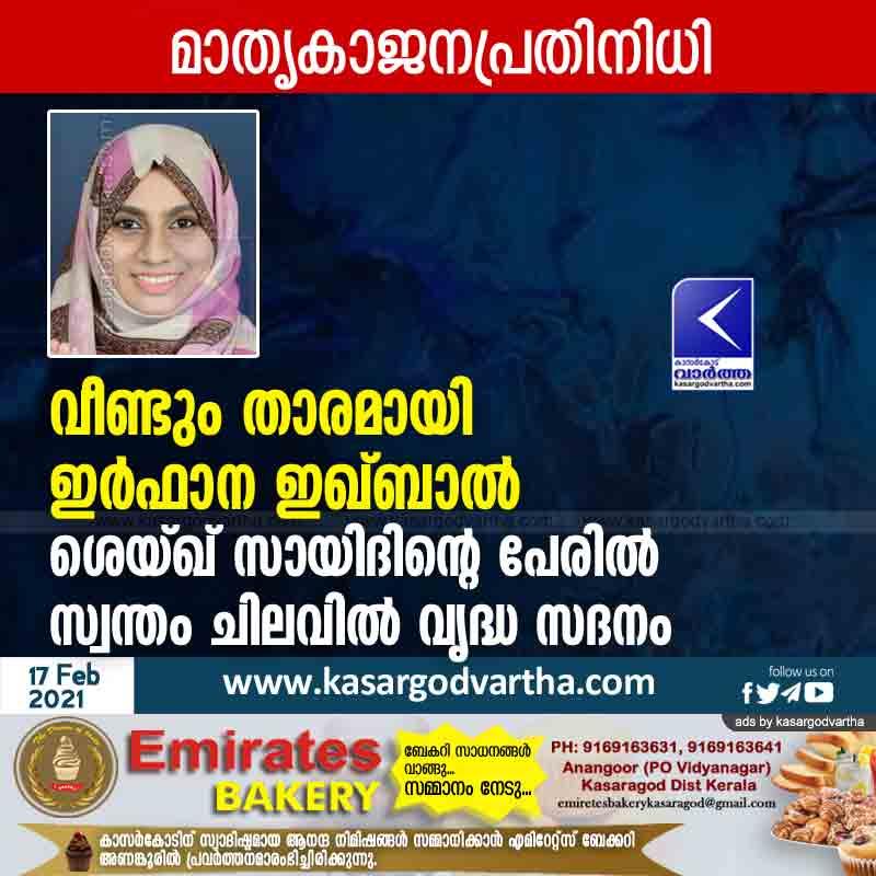 Kasaragod, Kerala, News, Uppala, Mangalpady, Panchayath, Bandiyod, UAE, Parents, Health, Education, Food, Free Treatment, Hospital, Irfana Iqbal starts Old age home with her own expense.