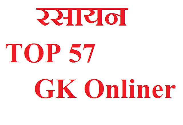 टॉप 57 रसायन सामान्य ज्ञान एक पंक्ति में |Top 57 Chemistry General Knowledge in a Line
