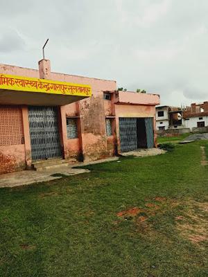 Sweeper Incharge Of Health Clinic News In Hindi Uttar Pradesh