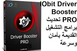 IObit Driver Booster PRO 7-3-663 تحديث برامج التشغيل القديمة بأمان وسرعة