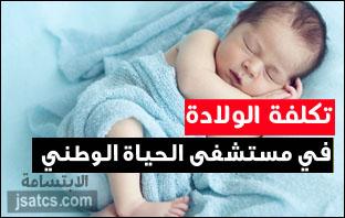 اسعار الولادة في مستشفى الحياة الوطني بالرياض