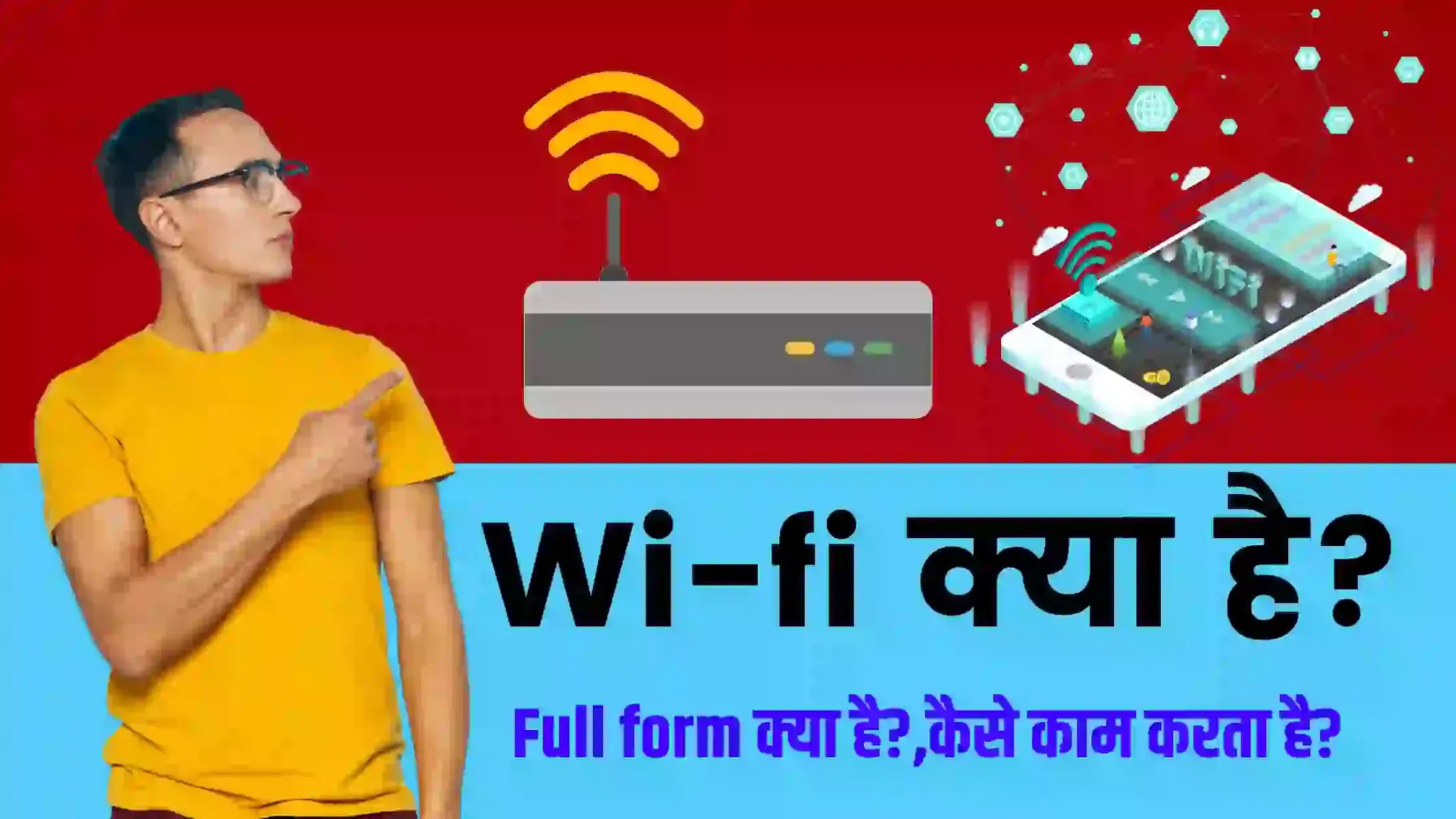 system, data, phone, search,Wi-fi क्या है, full form of wifi, Advantages of Wi-fi, free Wi-fi, computer, address, range, sharing, definition, access, लोगों, technology, connection, diagram, Hotspot, network, Bluetooth,