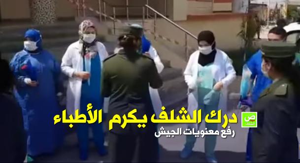 لرفع معنويات الجيش الأبيض ..  الدرك الوطني يكرم الأطباء بالشلف