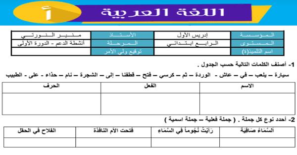 تحميل كتاب اللغة العربية المستوى الرابع