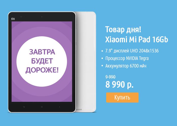 ХИТ по шок-цене! Xiaomi Mi Pad товар дня