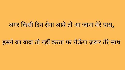Love shayari | Best Love Status | Lovely SMS | लव शायरी !