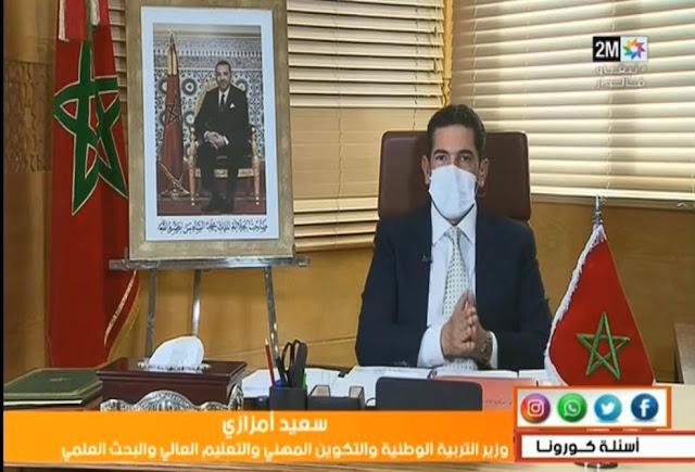 وزير التربية الوطنية سيتم اللجوء للمنشآت الرياضية لإجراء امتحانات الباكالوريا لضمان احترام التباعد الاجتماعي