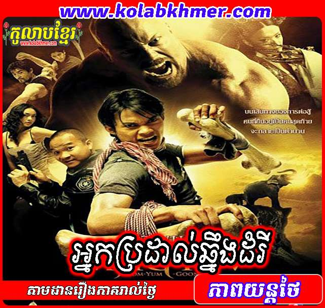 អ្នកប្រដាល់ឆ្អឹងដំរី Neak Brodal Cheong Domrey - Thai Movie