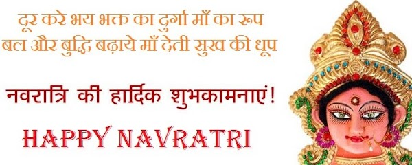 Latest Happy Navratri Status In Hindi   New Navratri Whatsapp Status in hindi