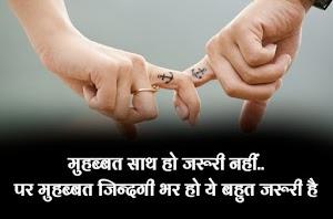 10+ Love Status for WhatsApp in Hindi