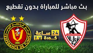 مشاهدة مباراة الترجي التونسي والزمالك بث مباشر بتاريخ 06-03-2021 دوري أبطال أفريقيا