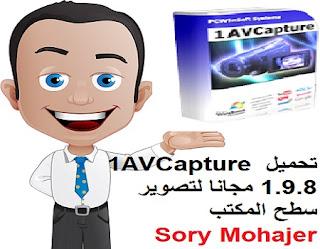 تحميل 1AVCapture 1.9.8 مجانا لتصوير سطح المكتب
