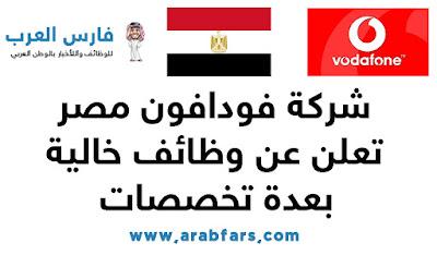 شركة فودافون مصر تعلن عن وظائف خالية بعدة تخصصات وهذه وروابط التقديم