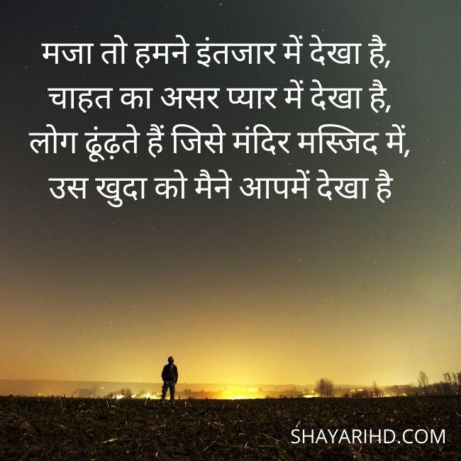 Intezaar Shayari In Hindi Status