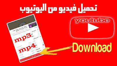 تحميل فيديو من اليوتيوب وحفظه في الاستديو برنامج مجانى يدعم mp3/mp4