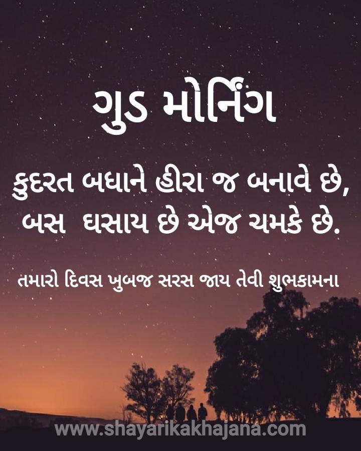 Good Morning Gujarati Shayari