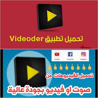 تحميل برنامج Videoder | افضل برامج تنزيل الفيديو | كريزى اندرويد