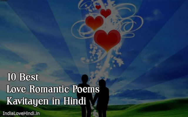 love romantic poems kavita hindi