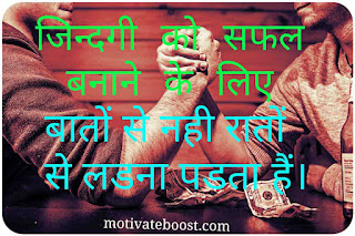 motivational short story in hindi for success