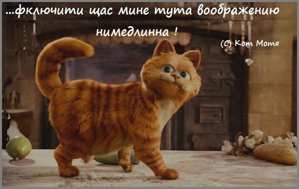 Блог Кота Моти  AkVxW9r0rIU