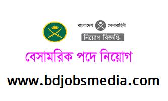 বাংলাদেশ সেনাবাহিনীর বেসামরিক পদে নিয়োগ ২০২১ - Bangladesh Army Civilian Job Circular 2021 - বাংলাদেশ সেনাবাহিনী নিয়োগ বিজ্ঞপ্তি ২০২১-২০২২