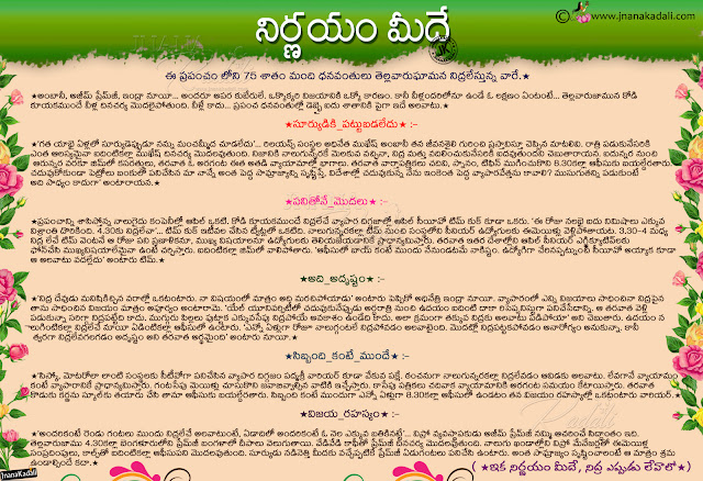 telugu stories, best stories on time management, success people stories in telugu