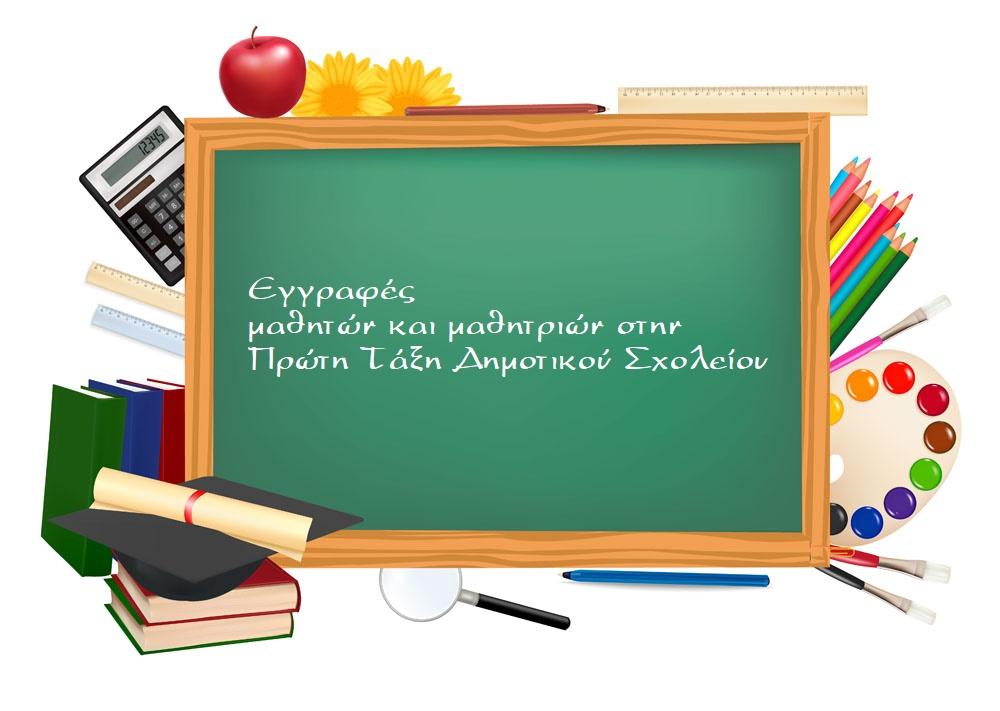Εγγραφές Μαθητών στην Α' Τάξη-Σχολικό Έτος 2019-2020! - 28o & 57o ...