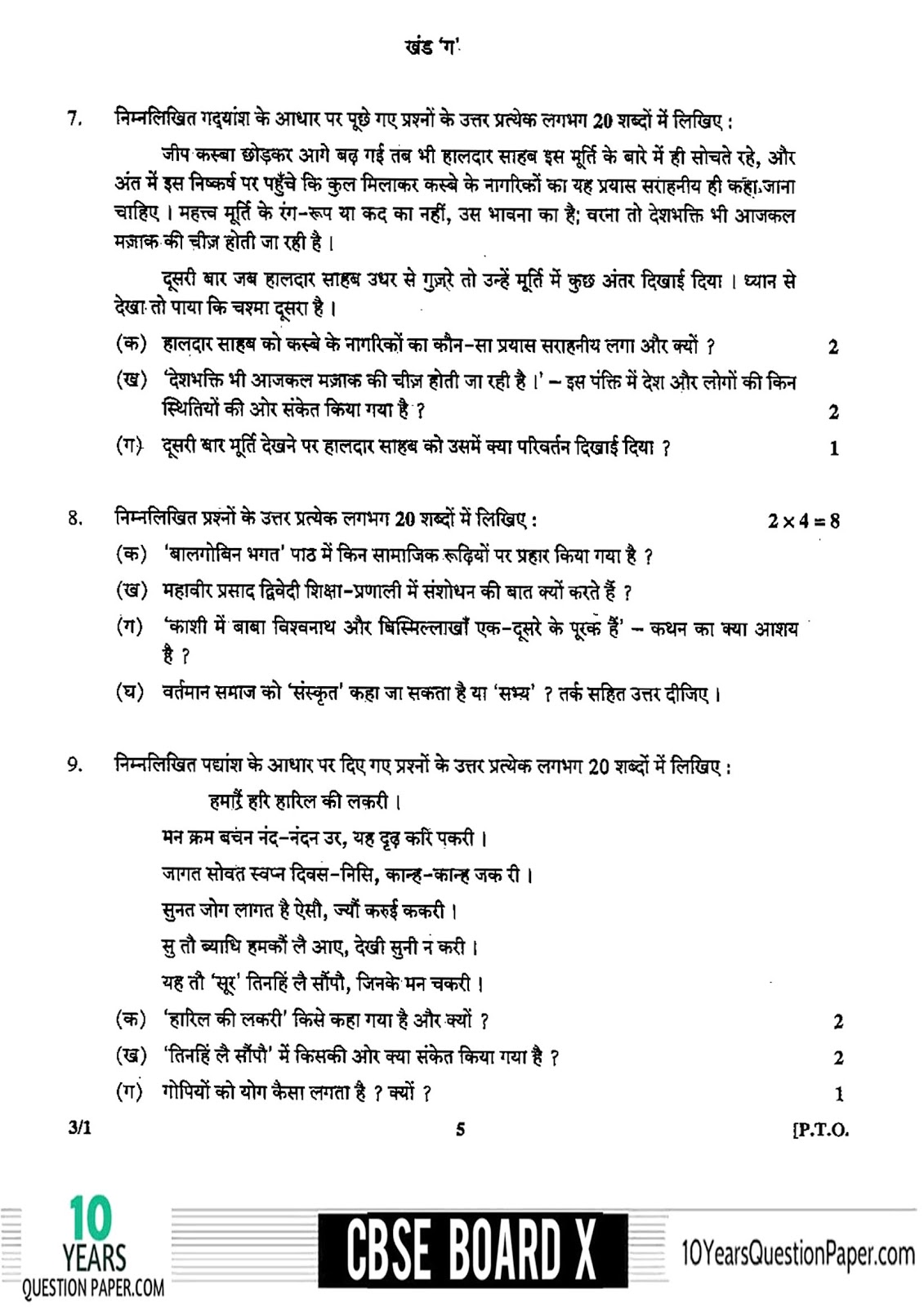 CBSE Board 2018 Hindi Course A Question paper Class 10 Page-05
