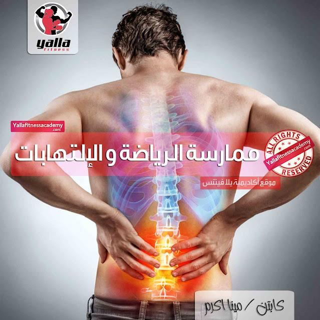 الدراسات توضح تأثير ممارسة الرياضة على الإلتهابات !