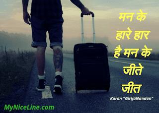 मन के हारे हार है मन के जीते जीत पर प्रेरणादायक कहानी   कबीर दास के दोहे या कविता का अर्थ और कहानी   motivational short story in hindi on will power with moral