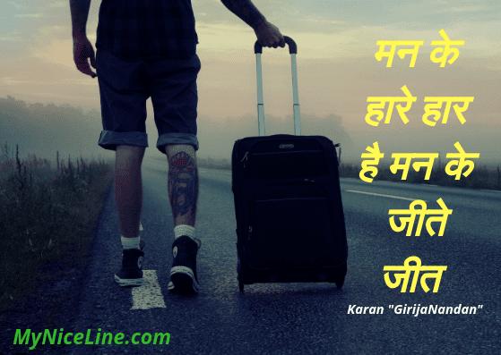 मन के हारे हार है मन के जीते जीत पर प्रेरणादायक कहानी | कबीर दास के दोहे या कविता का अर्थ और कहानी | motivational short story in hindi on will power with moral