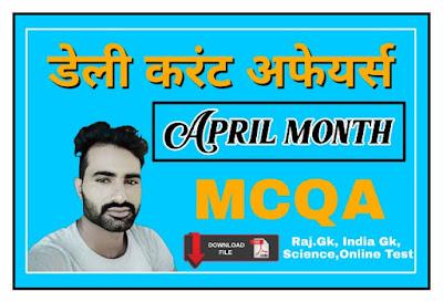 April Month Current Affairs 2020