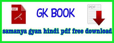 samanya gyan hindi pdf डाउनलोड करे
