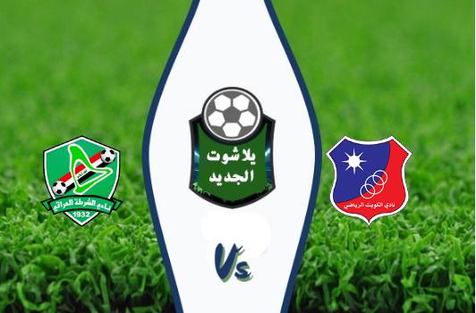 نتيجة مباراة نادي الكويت والشرطة بتاريخ 28-08-2019 البطولة العربية للأندية