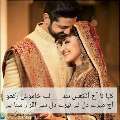Kaha Na Aj Ankhain Band- Lub Khamosh Rekho.  Aj Mery Dil Nay Tery Dil Say Iqrar Suna Hai..!!  #Love