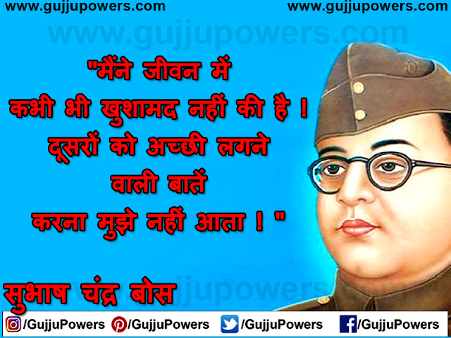 subhash chandra bose best quotes