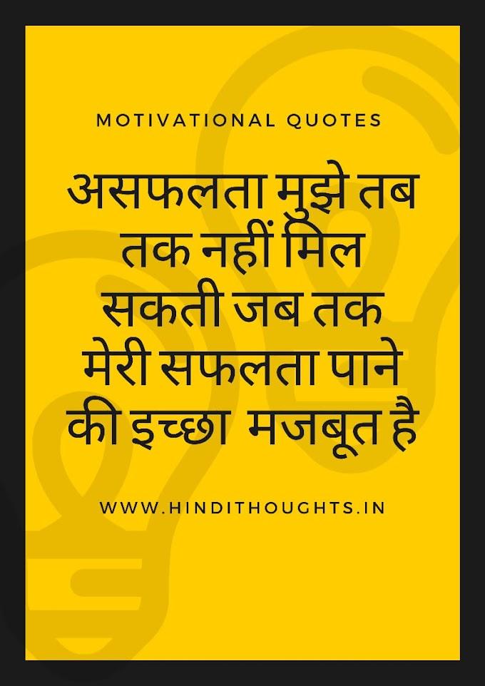 Best motivational quotes in Hindi for students | students best motivational quotes