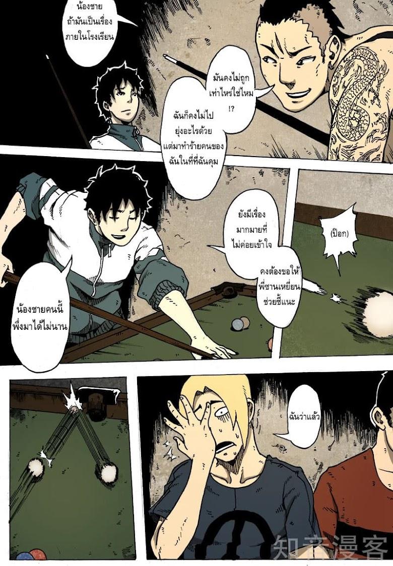 Xie Wen Dong - หน้า 7