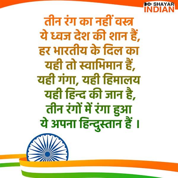 Desh Ki Shaan Tiranga - Desh Bhakti Poem, Status, Shayari in Hindi
