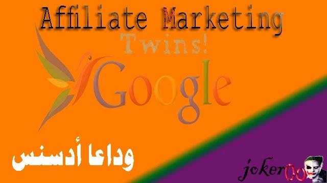 أفضل موقع للتسويق بالعمولة Affiliate Marketing