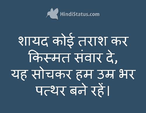 Stay Stone - HindiStatus