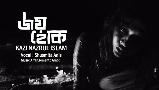 Joy Hok Lyrics Nazrul Geeti by Shusmita Anis