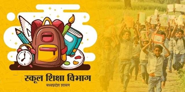 स्कूलों के सभी प्रधानाध्यापक 5वी-8वीं स्टूडेंट्स के पेरेंट्स को चिट्ठी लिखेंगे, निर्देश जारी | MP NEWS
