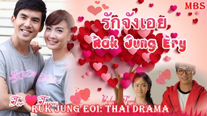 Ruk Jung Eoi (รัก จัง เอย)